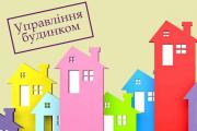 Управління будинком: діяти, а не очікувати  (Частина 1)